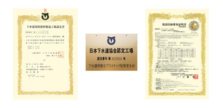 KanaSlip工法の認定書と証明書