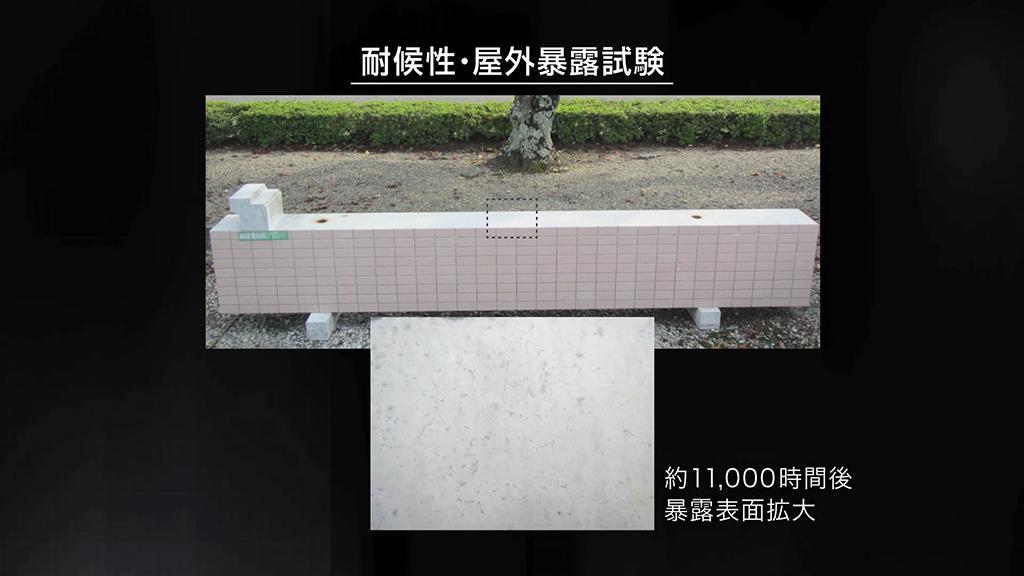 補強繊維 超軽量コンクリート カナクリートの屋外暴露試験の画像